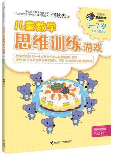 何秋光儿童数学思维训练游戏5—7岁2(全三册)