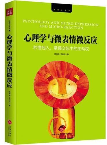 心理学与微表情微反应