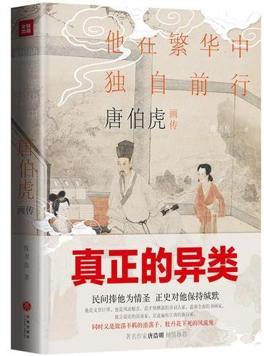 他在繁华中独自前行:唐伯虎画传 (精装彩色插图)一个真正的异类  一部为历史翻案的著作