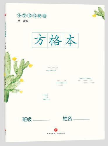 小学书写规范方格本  (比B5还大的本子!大格子更易书写!用于锻炼、巩固小学生汉字书写,培养良好书写习惯的专用汉字书写练习本)