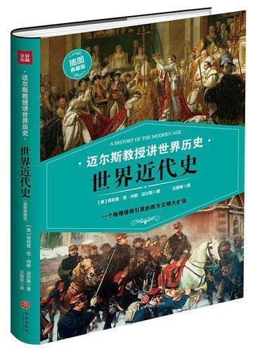 迈尔斯教授讲世界历史:世界近代史 (一个地理错误引发的西方文明大扩张)