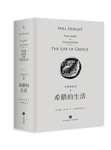 文明的故事2:希腊的生活(理想国经典馆)(精装)