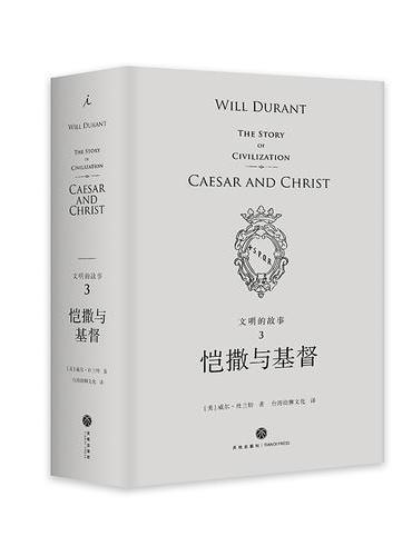 文明的故事3:恺撒与基督(理想国经典馆)(精装)