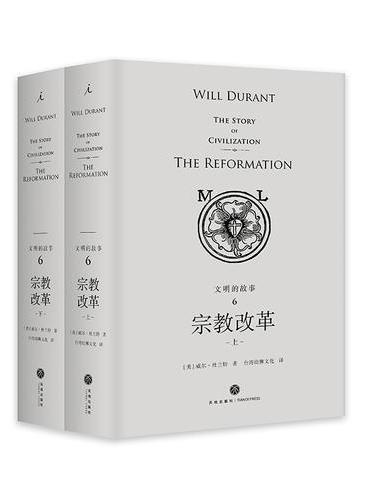 文明的故事6:宗教改革(理想国经典馆)(精装)