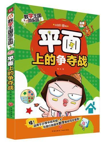 平面上的争夺战(一套神奇的数学知识书,一套富有创意的数学游戏书!收录小学中低年级的所有数学知识点,可与各版本小学数学教材配合使用!)