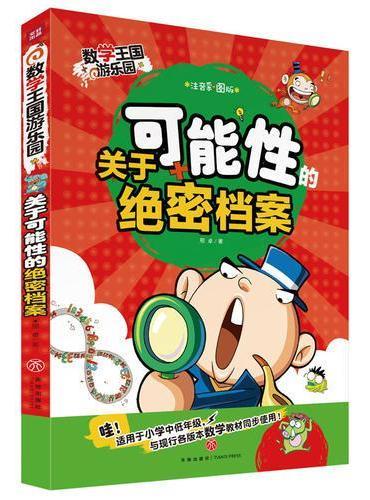 关于可能性的绝密档案(一套神奇的数学知识书,一套富有创意的数学游戏书!收录小学中低年级的所有数学知识点,可与各版本小学数学教材配合使用!)