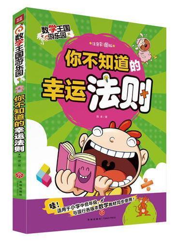 你不知道的幸运法则(一套神奇的数学知识书,一套富有创意的数学游戏书!收录小学中低年级的所有数学知识点,可与各版本小学数学教材配合使用!)