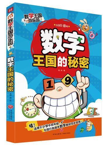 数字王国的秘密(一套神奇的数学知识书,一套富有创意的数学游戏书!收录小学中低年级的所有数学知识点,可与各版本小学数学教材配合使用!)
