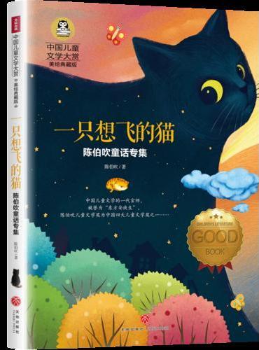 陈伯吹童话专集:一只想飞的猫
