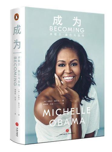 成为:米歇尔·奥巴马自传(精装版)美国前第一夫人米歇尔亲笔自传!全球1个月销售500万册!完整记录米歇尔的人生!