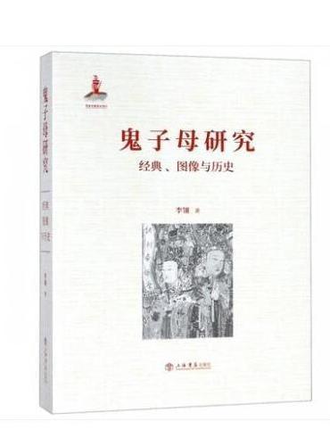 鬼子母研究:经典、图像与历史