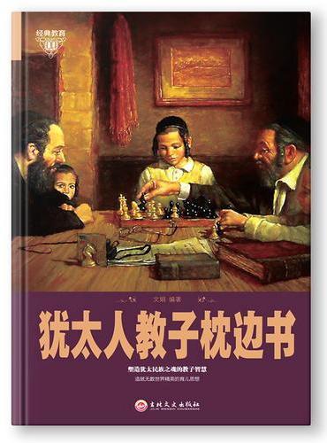 经典教育-犹太人教子枕边书