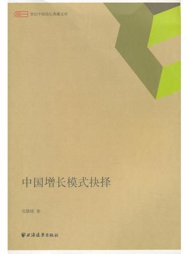 中国增长模式抉择(世纪中国论坛典藏文库)