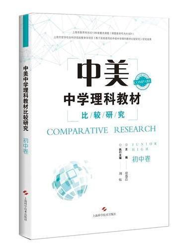 中美中学理科教材比较研究(初中卷)