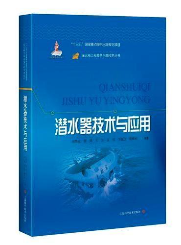 潜水器技术与应用(深远海工程装备与高技术丛书)