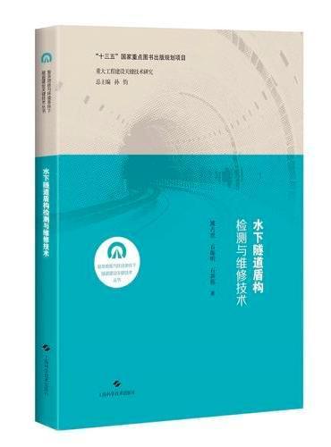 水下隧道盾构检测与维修技术(复杂地质与环境条件下隧道建设关键技术丛书)