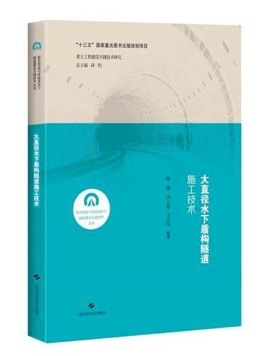 大直径水下盾构隧道施工技术(复杂地质与环境条件下隧道建设关键技术丛书)