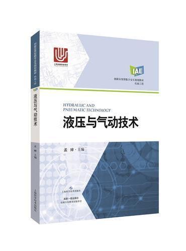 液压与气动技术(创新应用型数字交互规划教材.机械工程)