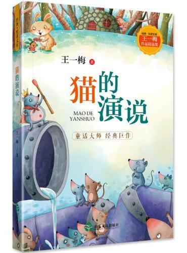 王一梅作品精选集-猫的演说(经典·悦读文库)