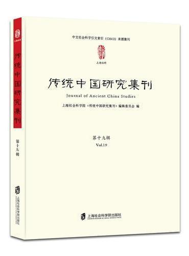 传统中国研究集刊 第十九辑
