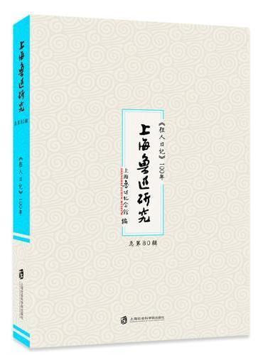 上海鲁迅研究·《狂人日记》100年(总第80辑)
