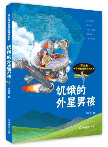 张文俊奇趣童话故事系列:饥饿的外星男孩