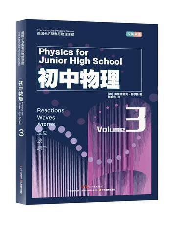 德国卡尔斯鲁厄物理课程:初中物理3  反应、波、原子 (汉英双语版)