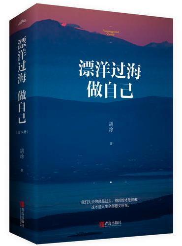 飘洋过海做自己(共2册)