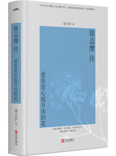 徐志摩传:爱你是心底开出的花·精装版