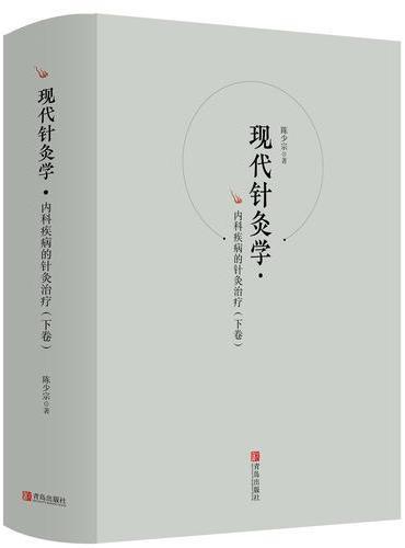 现代针灸学·内科疾病的针灸治疗(下卷)