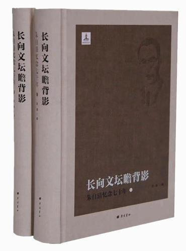 长向文坛瞻背影-朱自清忆念七十年(套装共2册)