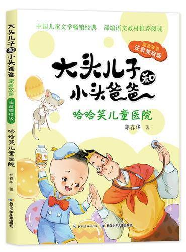 大头儿子和小头爸爸原著故事·哈哈笑儿童医院(注音美绘版)
