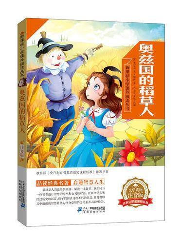 新课标小学课外阅读丛书第五辑  奥兹国的稻草人