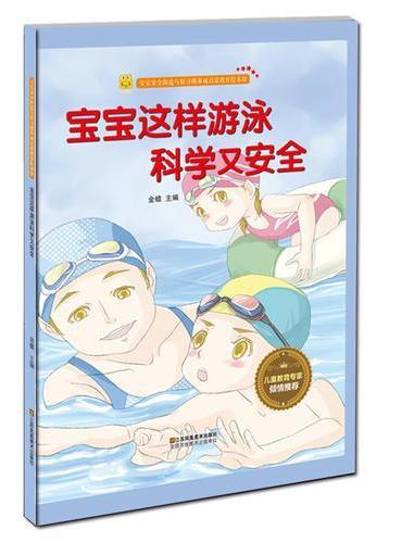 宝宝这样游泳科学又安全