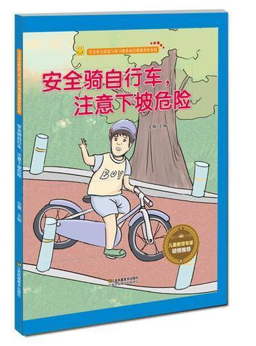 安全骑自行车,注意下坡危险