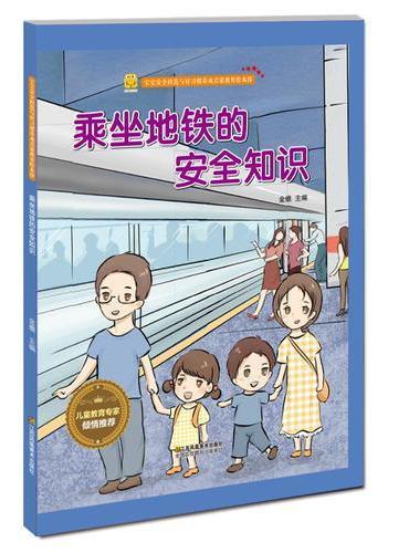 乘坐地铁的安全知识
