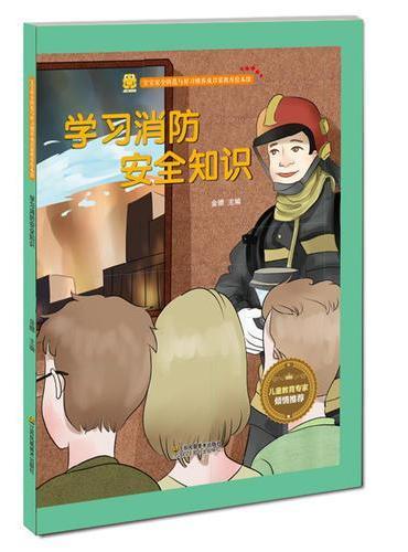 学习消防安全知识