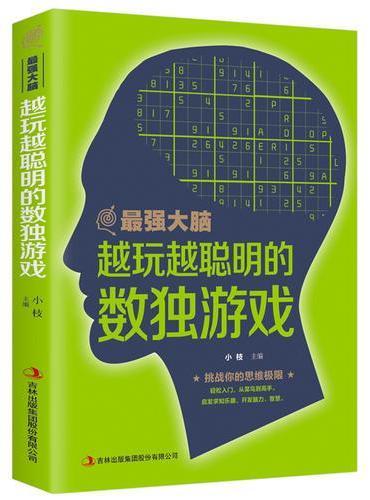 最强大脑-越玩越聪明的独数游戏