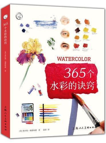 西方经典美术技法译丛——365个水彩的诀窍