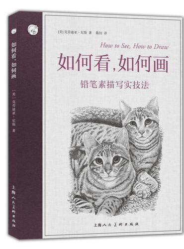 西方经典美术技法译丛——如何看,如何画:铅笔素描写实技法