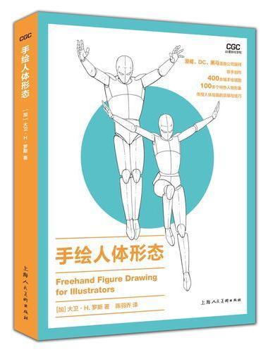 动漫游戏学院——手绘人体形态