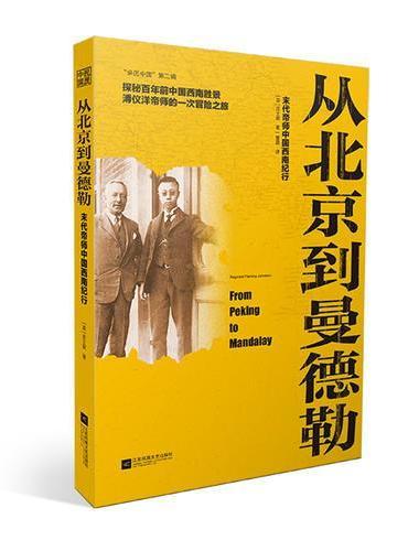 """从北京到曼德勒:末代帝师中国西南纪行-""""亲历中国""""第二辑"""