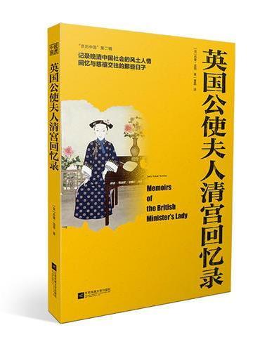 """英国公使夫人清宫回忆录-""""亲历中国""""第二辑"""