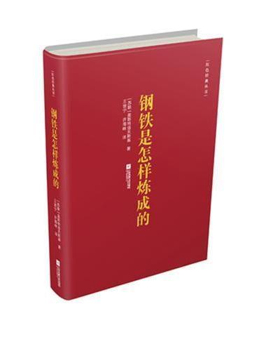 红色经典丛书:钢铁是怎样炼成的