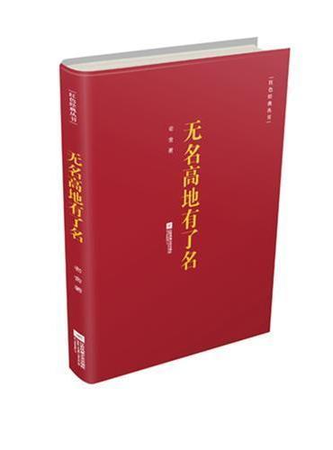 红色经典丛书:无名高地有了名