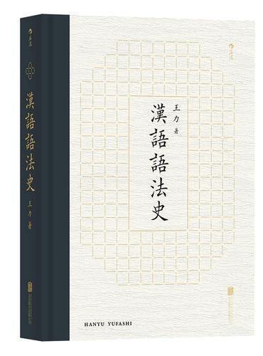 汉语语法史