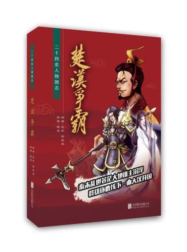 楚汉争霸:二十四史人物图志