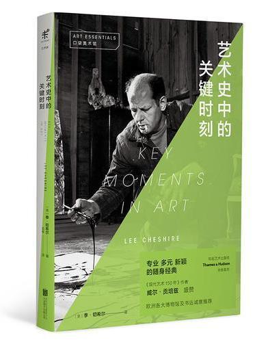 口袋美术馆:艺术史中的关键时刻