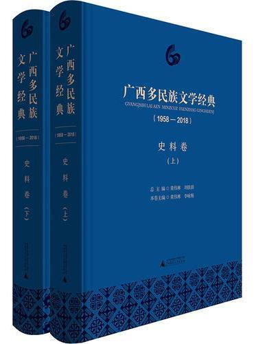 广西多民族文学经典(1958—2018)·史料卷