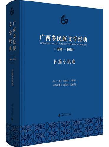 广西多民族文学经典(1958—2018)·长篇小说卷
